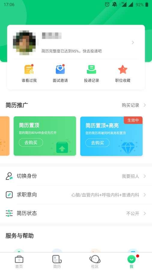 中国医疗人才网截图3