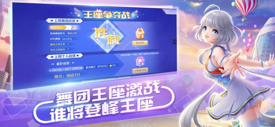 QQ炫舞截圖3