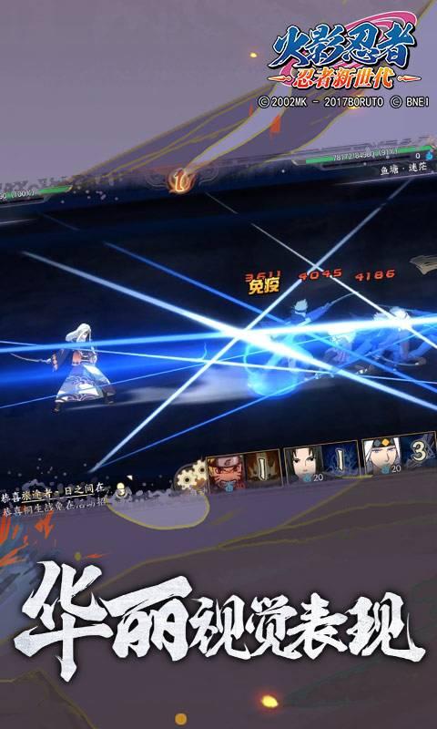 火影忍者:忍者新世代截圖1