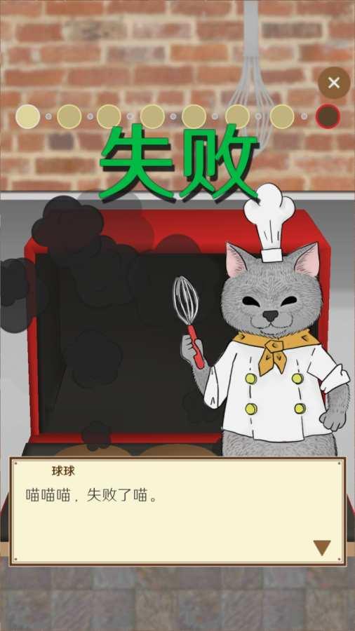 疯狂猫咪甜品店截图1