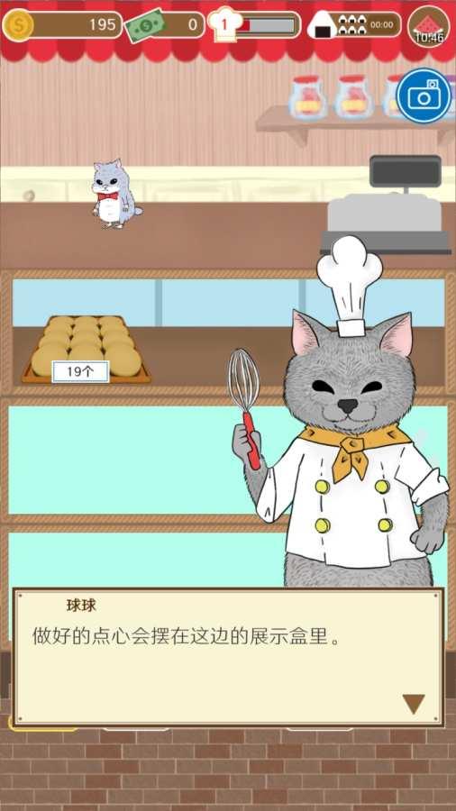 疯狂猫咪甜品店截图4