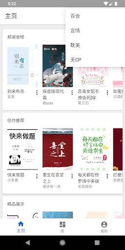 纯粹图书 - 更好用的晋江文学城