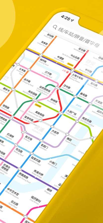 香港地铁通截图2