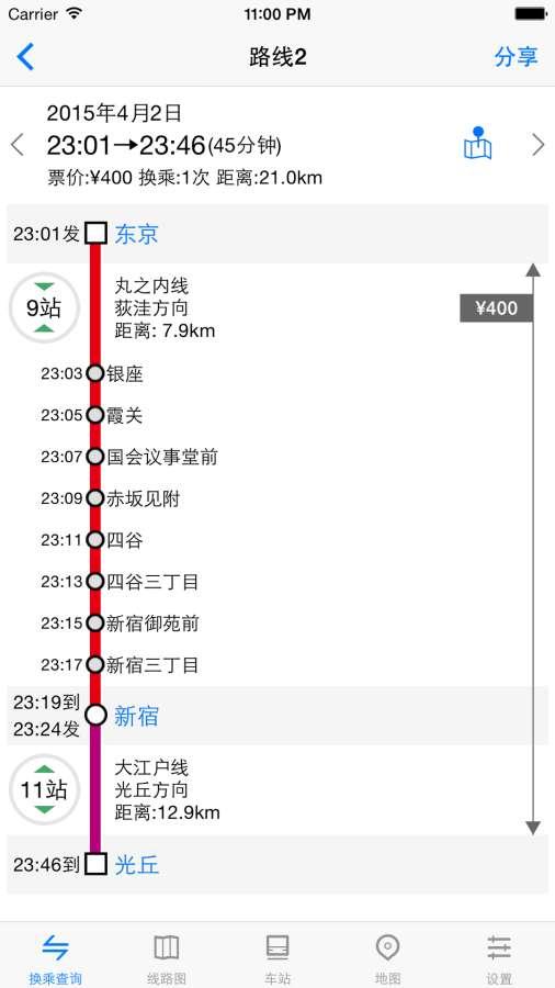 东京地铁通截图2