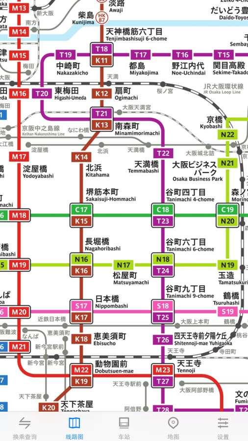 大阪地铁通截图0