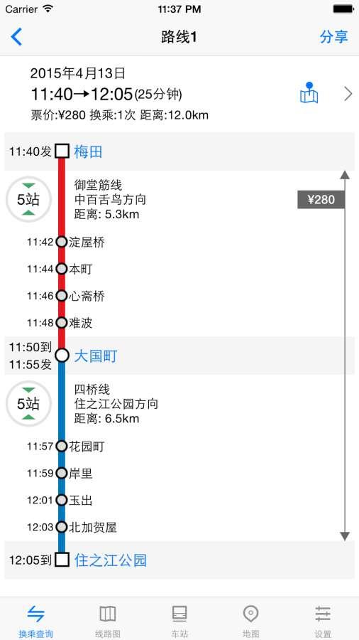 大阪地铁通截图2