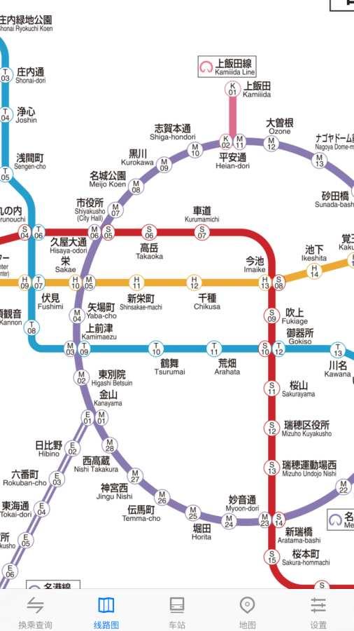 名古屋地铁通