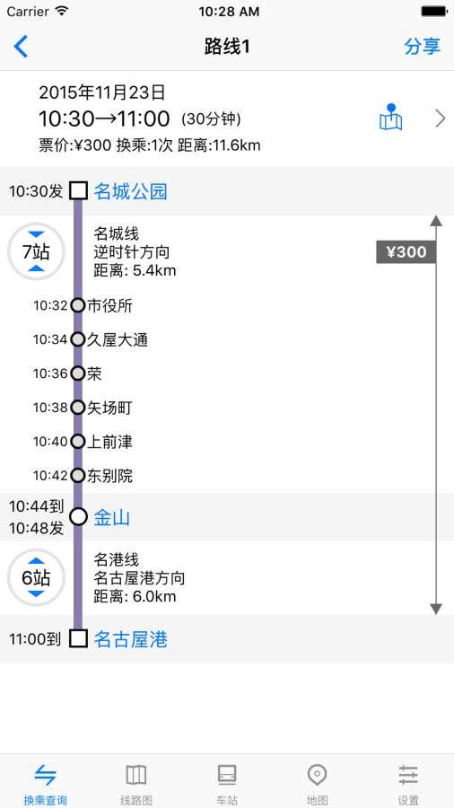 名古屋地铁通截图2