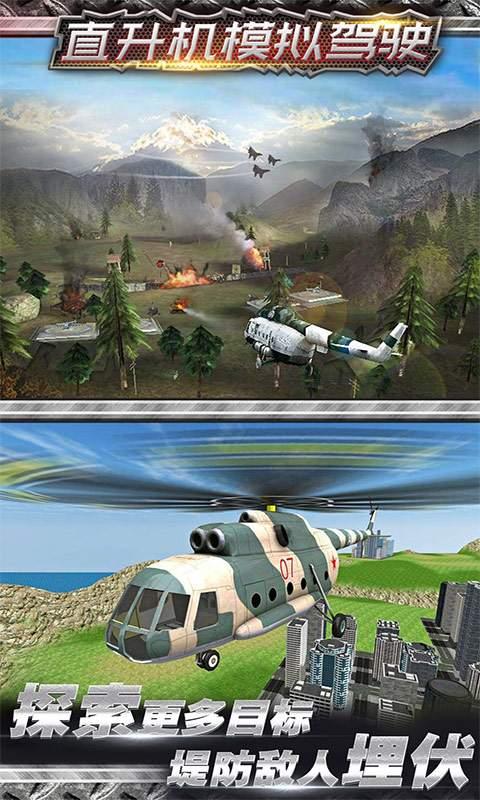直升机空战模拟截图2