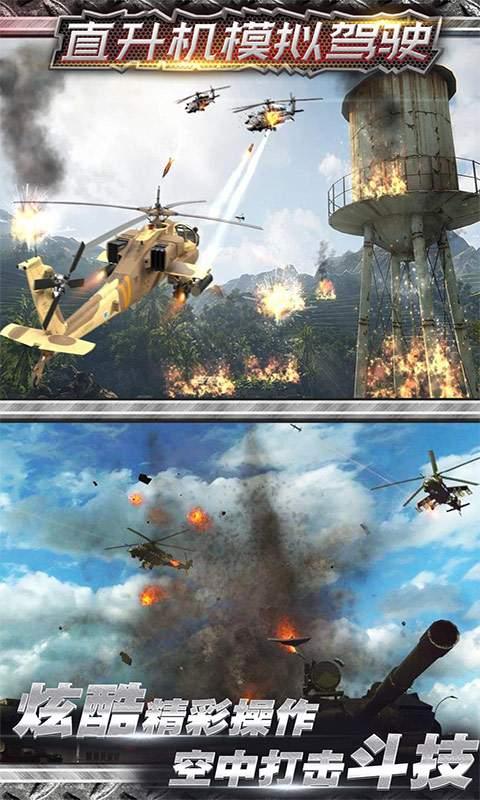 直升机空战模拟截图3