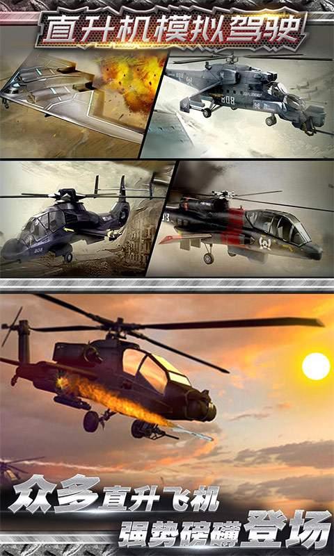 直升机空战模拟截图4