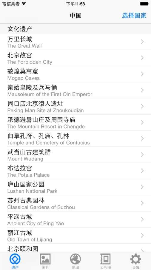 世界遗产在中国截图1