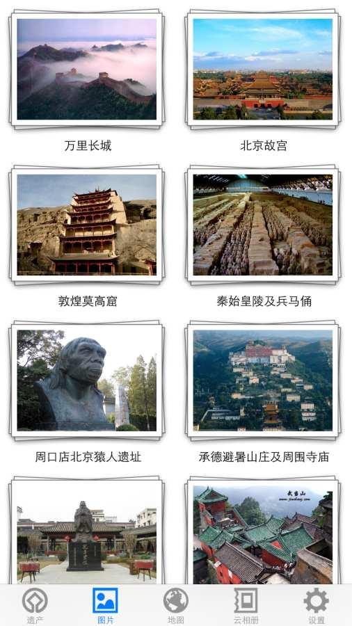 世界遗产在中国截图2