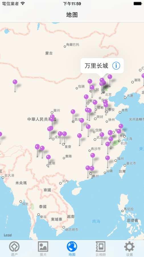 世界遗产在中国截图3