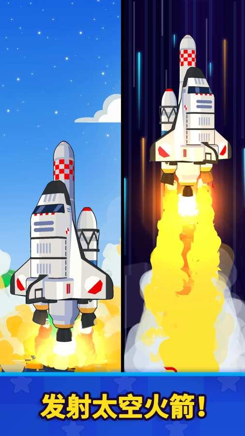 太空工厂大亨截图3