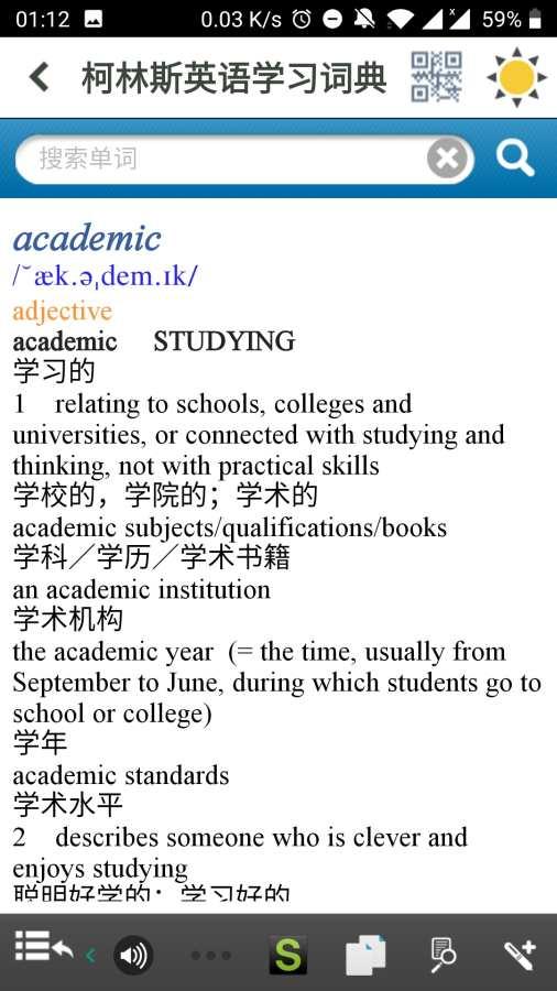 柯林斯英语学习词典截图2