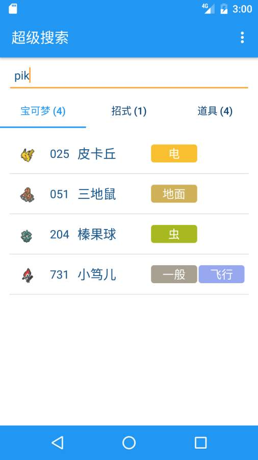 PokeDex截图2