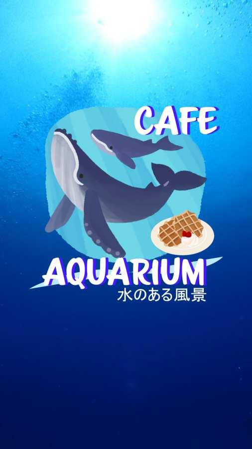 密室逃脱:咖啡馆水族馆