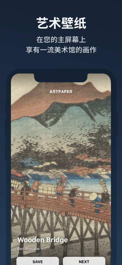 Artpaper:有 1,300 多张艺术画壁纸可每日更换