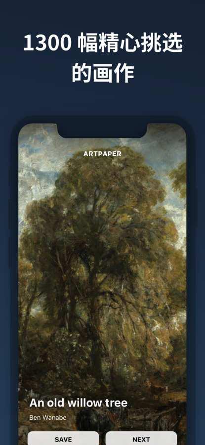 Artpaper:有 1,300 多张艺术画壁纸可每日更换截图4