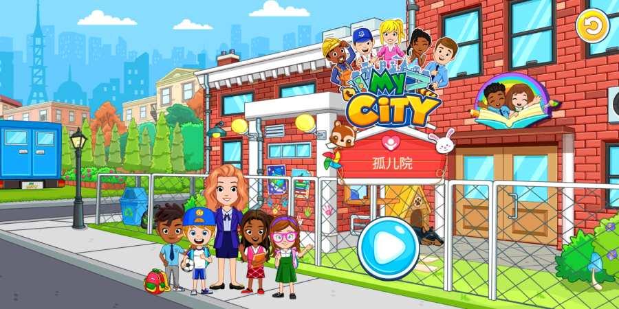 我的城市:孤儿院截图0