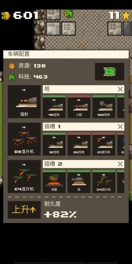 坦克故事2截图2