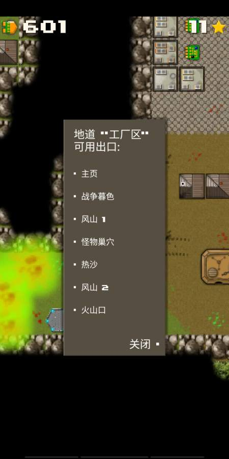 坦克故事2截图3