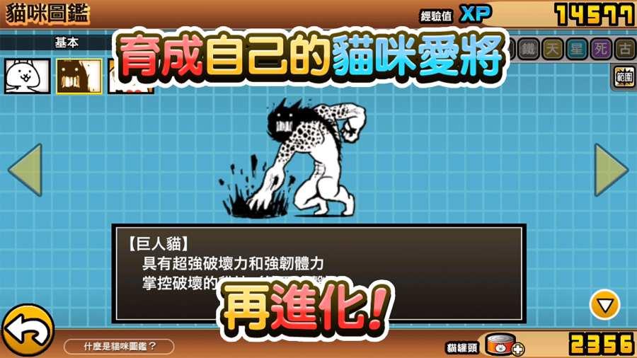 猫咪大战争 台服版截图1