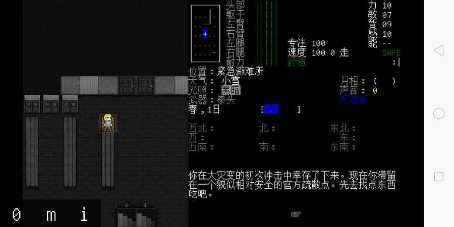大灾变:黑暗之日截图2
