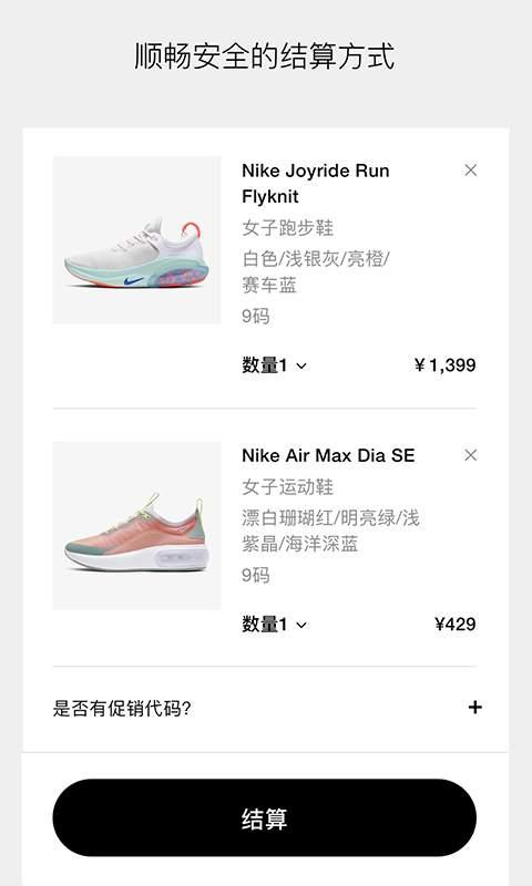 Nike截图3