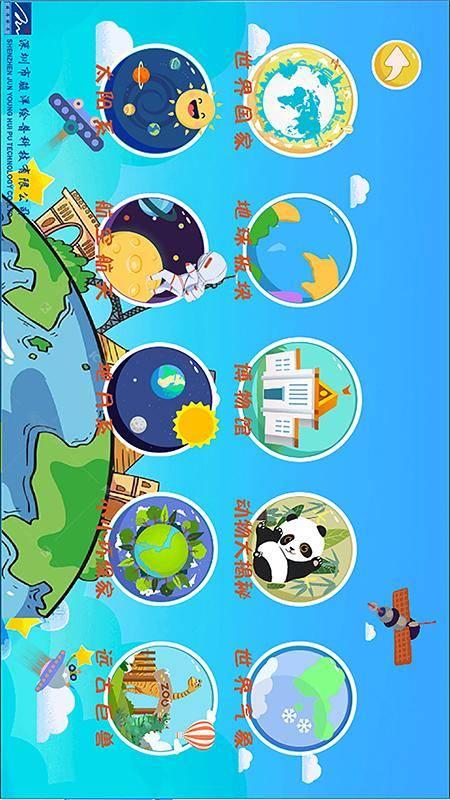 駿洋繪普AR地球儀截圖1