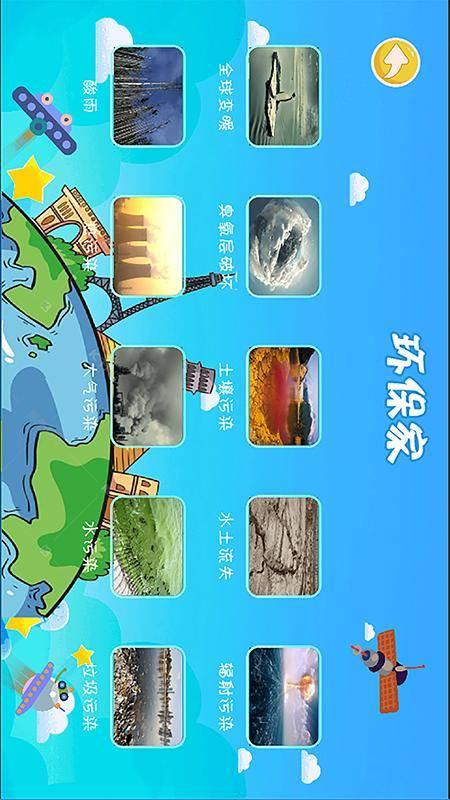 駿洋繪普AR地球儀截圖2