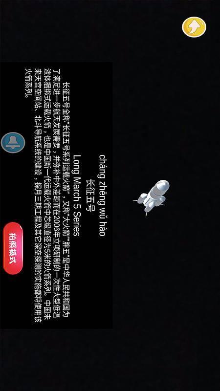駿洋繪普AR地球儀截圖3