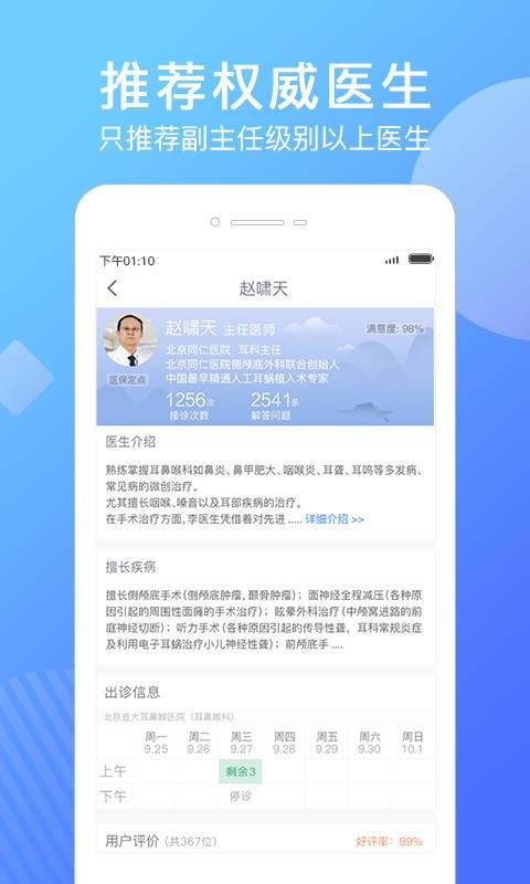 北京名医挂号网截图2