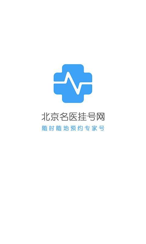 北京名医挂号网截图3