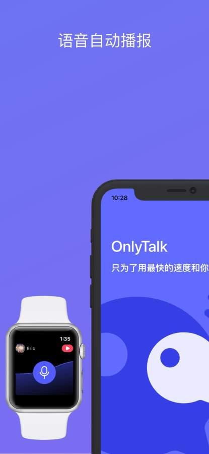 OnlyTalk - 语音对讲