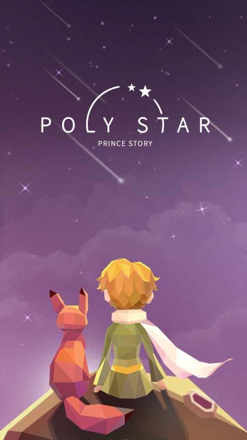 宝丽星辰: 王子故事截图0