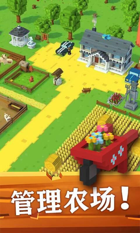 我的农场2截图1