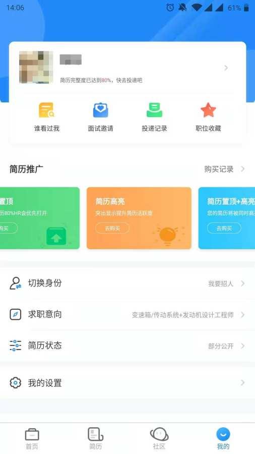 中国汽车人才网截图0