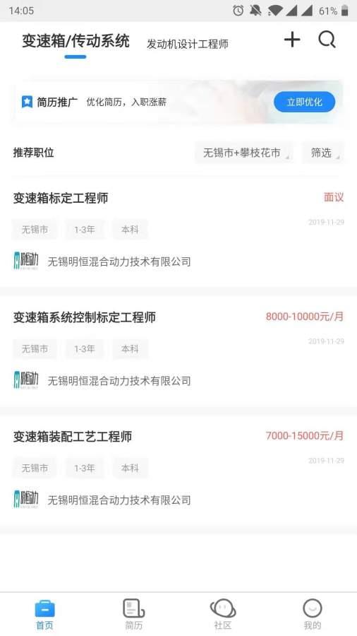 中国汽车人才网截图3
