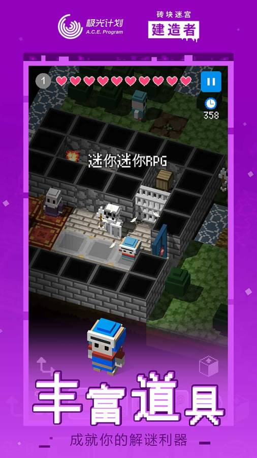 砖块迷宫建造者截图1