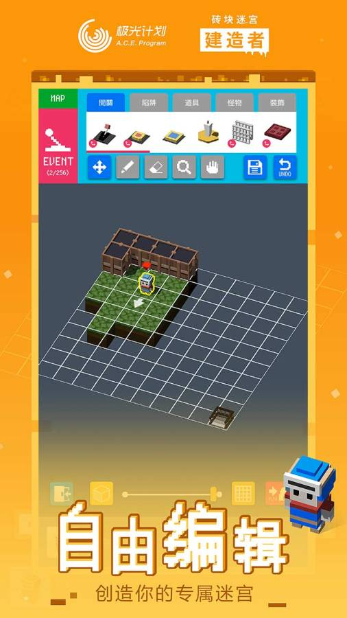 砖块迷宫建造者截图3