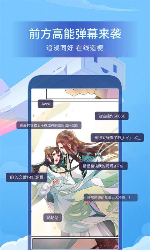 嗶哩嗶哩漫畫截圖3