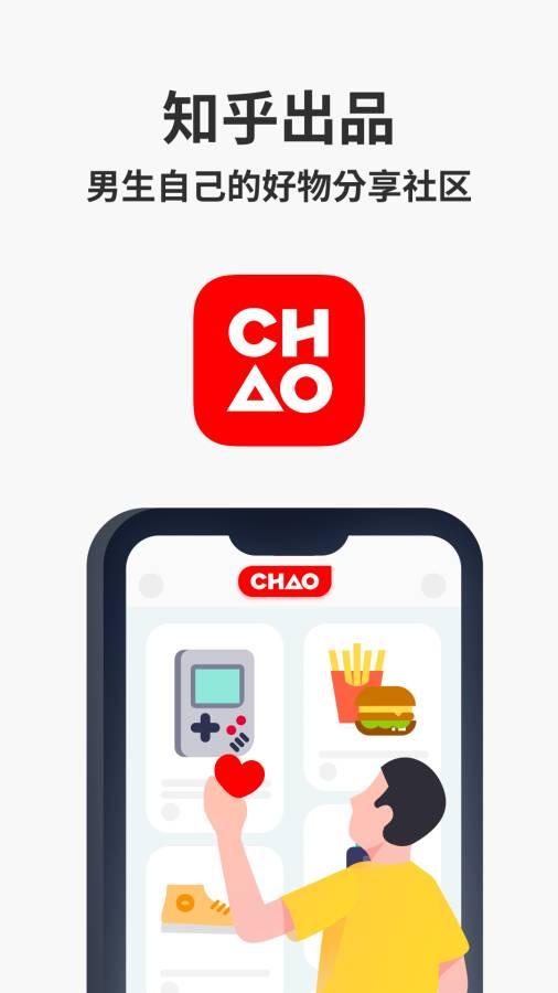 CHAO截圖0