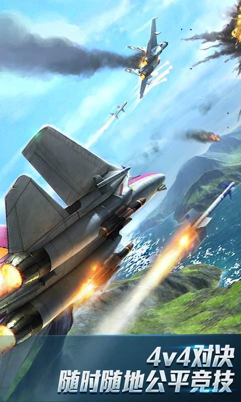 现代空战3D截图1