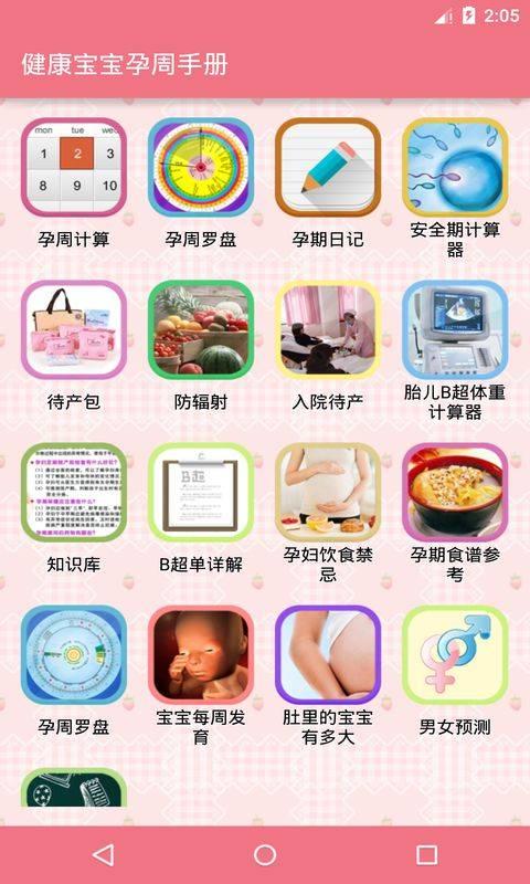健康宝宝孕周手册截图2