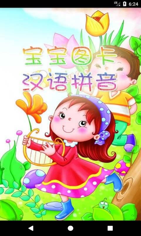 宝宝图卡汉语拼音