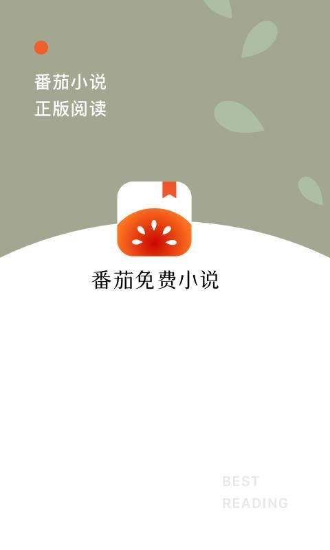 番茄免费小说