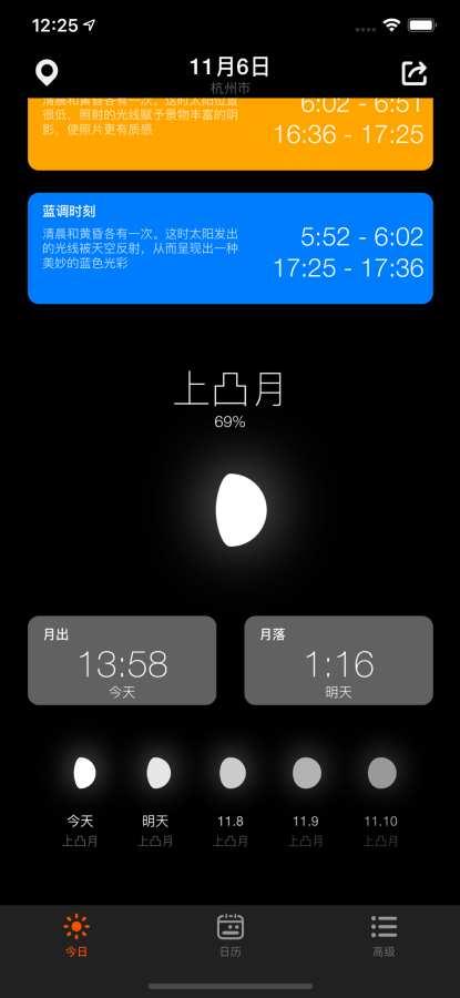日出月落截图1
