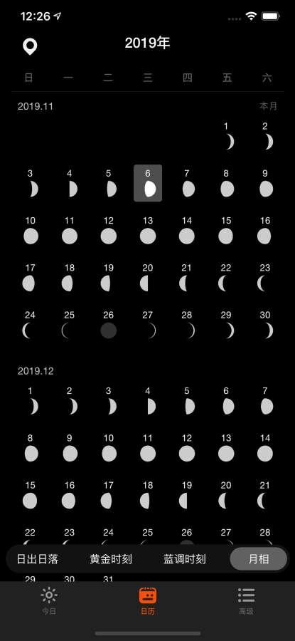 日出月落截图3